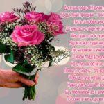 16 лет дочке стихи от мамы трогательные