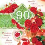 День рождения поздравления маме 90 лет от детей