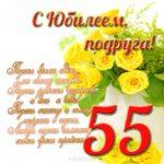 Поздравление подруги с юбилеем 55 лет от подруги