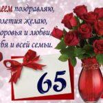 Поздравление сестре с юбилеем 65