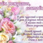 Поздравления с юбилеем 60 сестре от сестры трогательные в стихах