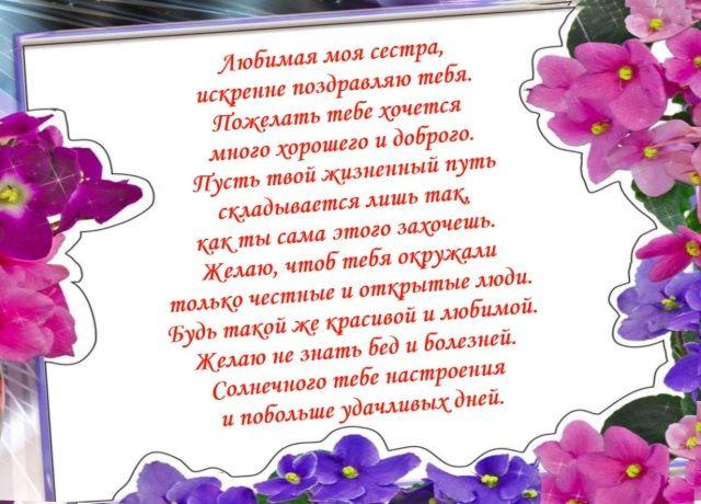 Большие стихи сестре на день рождения до слез