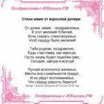 Стих маме от взрослой дочери трогательные