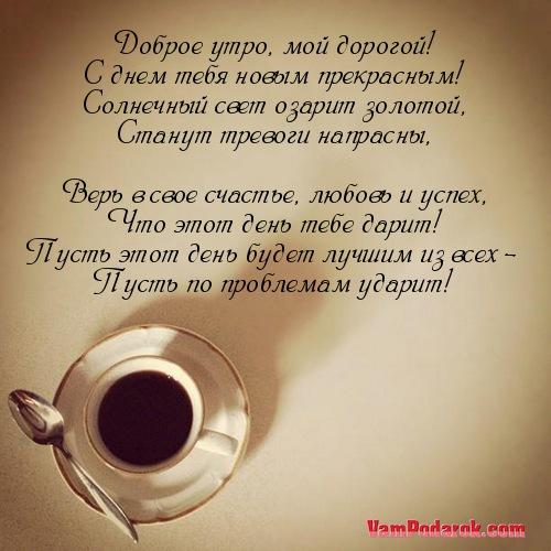 Утренние стихи мужчине