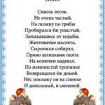 Стихи для детей 6 – 7 лет